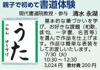 730_大森_書道.jpg