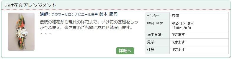 荻窪04_いけ花0121.jpg