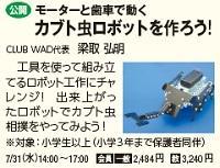 731_錦糸町_ロボット.jpg