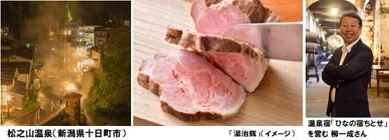 ふるさと講座_松之山温泉200-555.jpg
