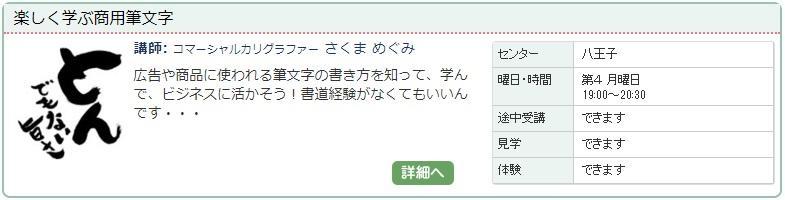 八王子2_筆文字1114.jpg