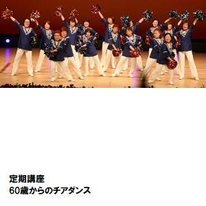 川崎07_60歳チア.jpg