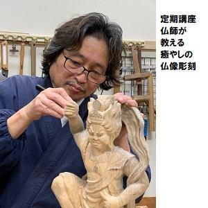 横浜06_(仏師が教える癒しの仏像彫刻).jpg