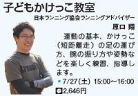 727_浦和_かけっこ.jpg