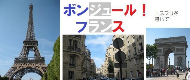 仮看板_フランス.jpg