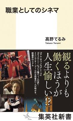 『職業としてのシネマ』書影244-400.jpg