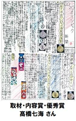18取材・内容賞_優秀賞_小学生18_250-400なおし.jpg