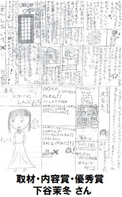 05取材・内容賞_優秀賞_小学生05_250-400.jpg