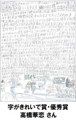 06字がきれいで賞_優秀賞_小学生06_250-400.jpg