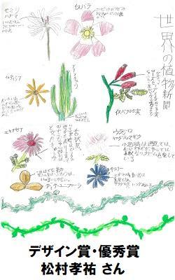 20デザイン賞_優秀賞_小学生20_250-400.jpg