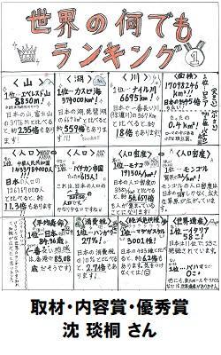 13取材・内容賞_優秀賞_小学生13_250-400.jpg