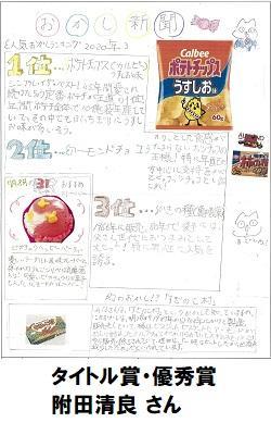 09タイトル賞_優秀賞_小学生09_250-400.jpg