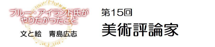 ブルーアイランド_15回美術評論家_900-200.jpg