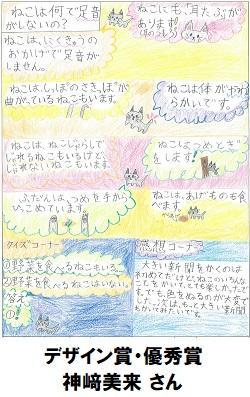 19デザイン賞_優秀賞_小学生19_250-400.jpg