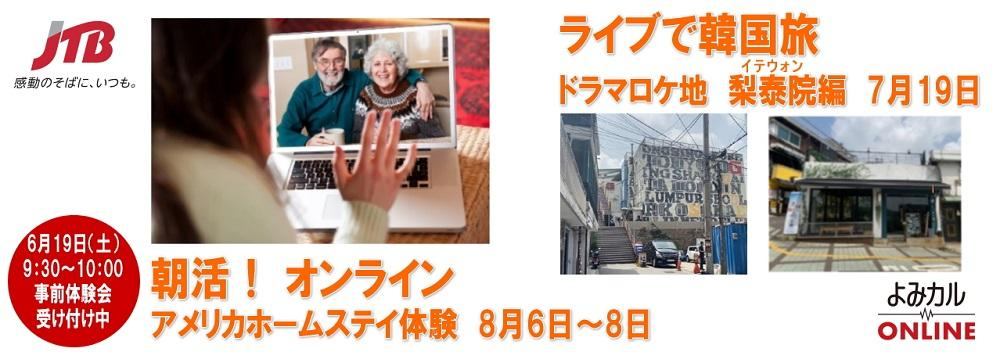 20210520182224_JTB_yomicul_HP2_1000-352.jpg