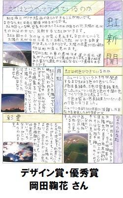 17デザイン賞_優秀賞_小学生17_250-400.jpg
