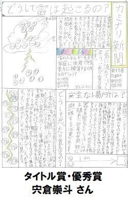 10タイトル賞_優秀賞_小学生10_250-400.jpg