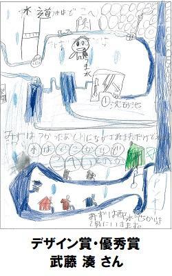 08デザイン賞_優秀賞_小学生08_250-400.jpg
