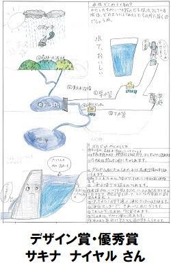 07デザイン賞_優秀賞_小学生07_250-400なおし.jpg