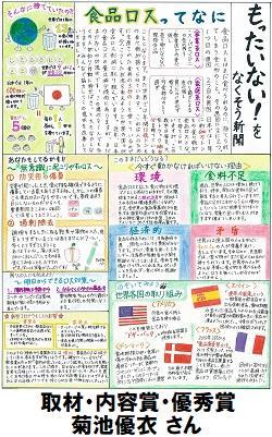 21取材・内容賞_優秀賞_中高生01_250-401.jpg
