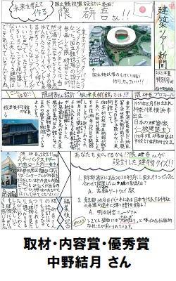 01取材・内容賞_優秀賞_小学生01_250-400.jpg