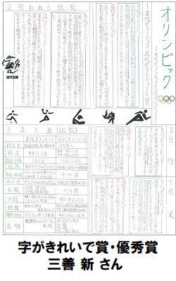 22字がきれいで賞_優秀賞_中学生02_250-400.jpg