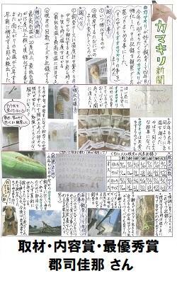 08_最優秀賞_取材内容賞_中高生250-400.jpg