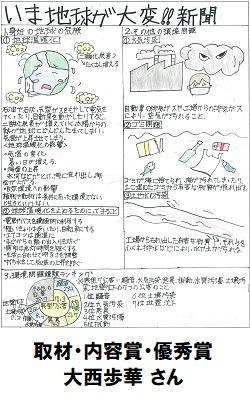 10取材・内容賞_優秀賞_小学生10_250-400.jpg