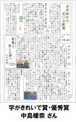 21字がきれいで賞_優秀賞_中学生01_250-400.jpg