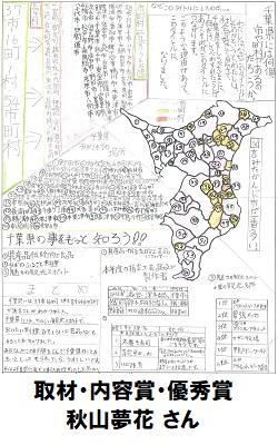 16取材・内容賞_優秀賞_小学生16_250-400.jpg