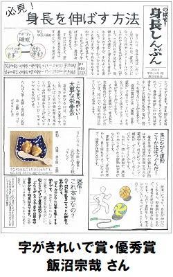 13字がきれいで賞_優秀賞_小学生13_250-400.jpg