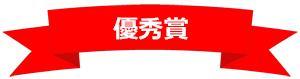 優秀賞300-79.jpg