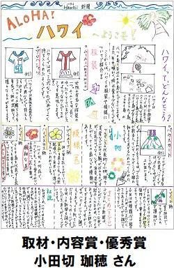 14取材・内容賞_優秀賞_小学生14_250-400.jpg