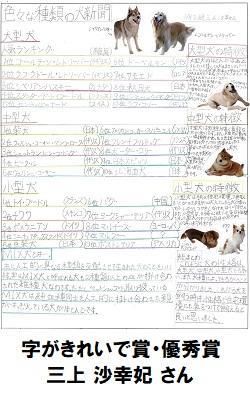 11字がきれいで賞_優秀賞_小学生11_250-400.jpg