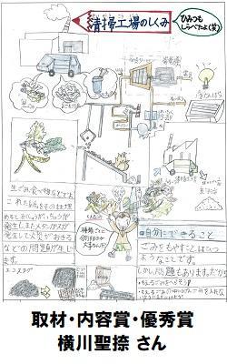 09取材・内容賞_優秀賞_小学生09_250-400.jpg