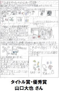 07タイトル賞_優秀賞_小学生07_250-400.jpg