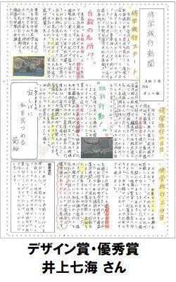 22デザイン賞_優秀賞_中学生02_250-400.jpg