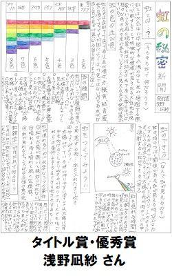 17タイトル賞_優秀賞_小学生17_250-400pg.jpg