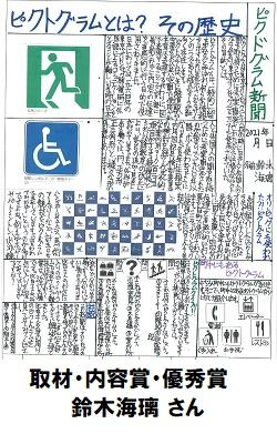 11取材・内容賞_優秀賞_小学生11_250-400.jpg