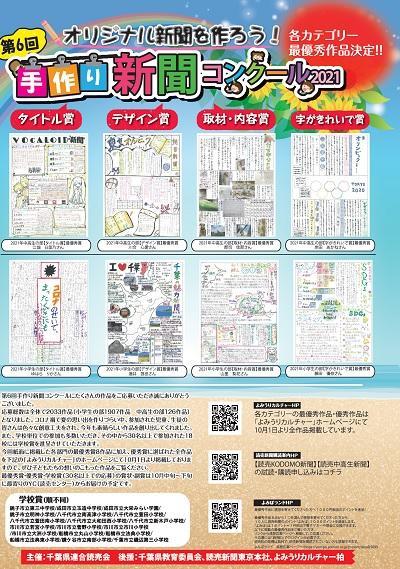 手作り新聞コンクール受賞者発表400-569.jpg