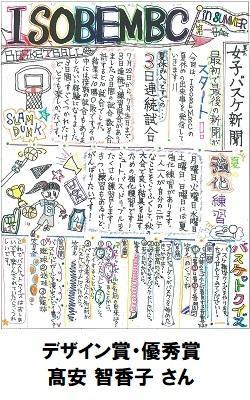 11デザイン賞_優秀賞_小学生11_250-400なおし.jpg