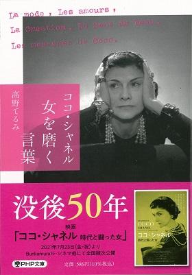 PHP文庫_ココ・シャネル女を磨く言葉新帯書影280-401.jpg