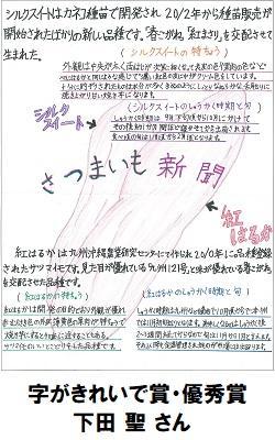 16字がきれいで賞_優秀賞_小学生16_250-400.jpg