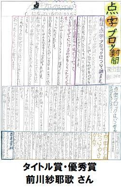 08タイトル賞_優秀賞_小学生08_250-400.jpg