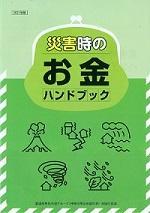 災害時のお金150-2134.jpg