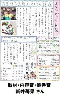 17取材・内容賞_優秀賞_小学生17_250-400.jpg