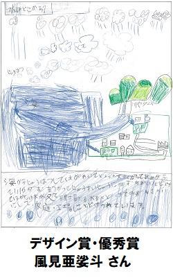 09デザイン賞_優秀賞_小学生09_250-400.jpg