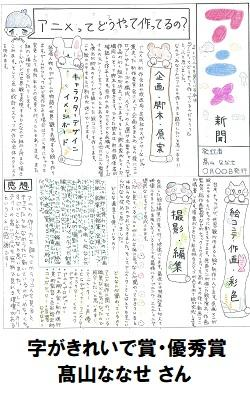 05字がきれいで賞_優秀賞_小学生05_250-400.jpg