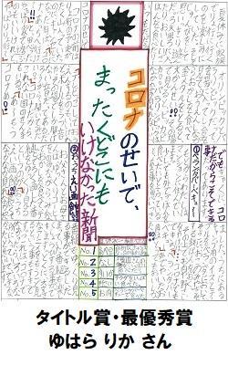 01最優秀賞_タイトル賞_小学生250-400.jpg
