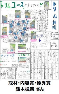 15取材・内容賞_優秀賞_小学生15_250-400.jpg